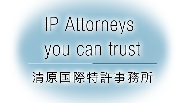IP Attorneys you can trust 清原国際特許事務所